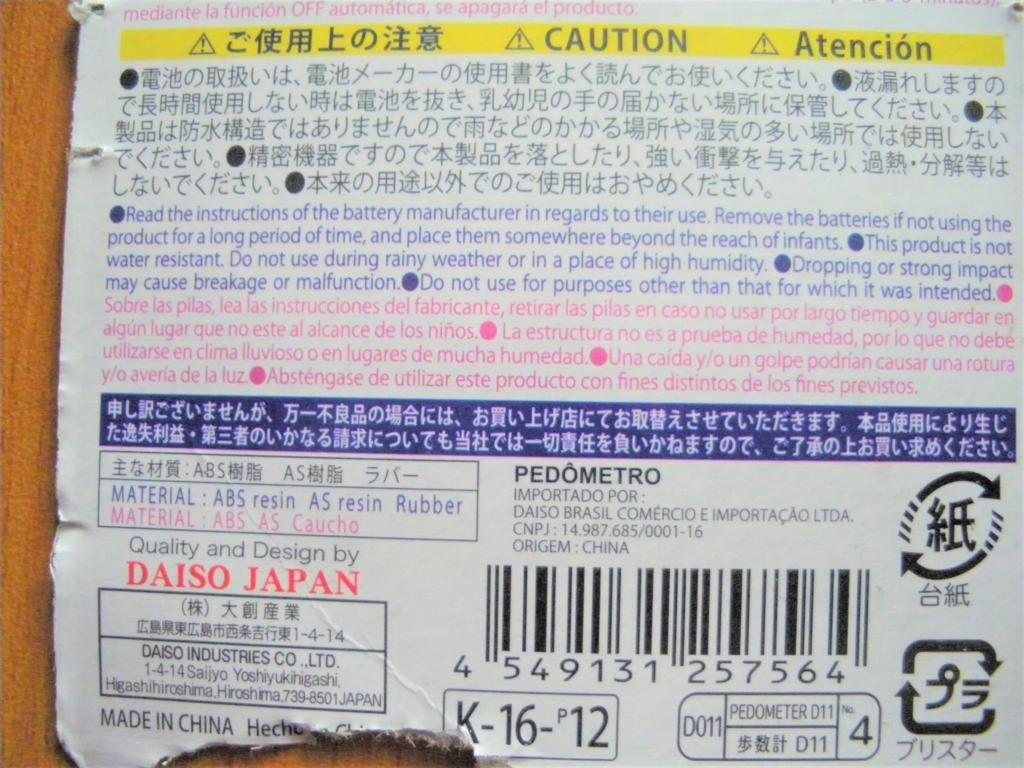 f:id:yuki1995jp:20170817151041j:plain