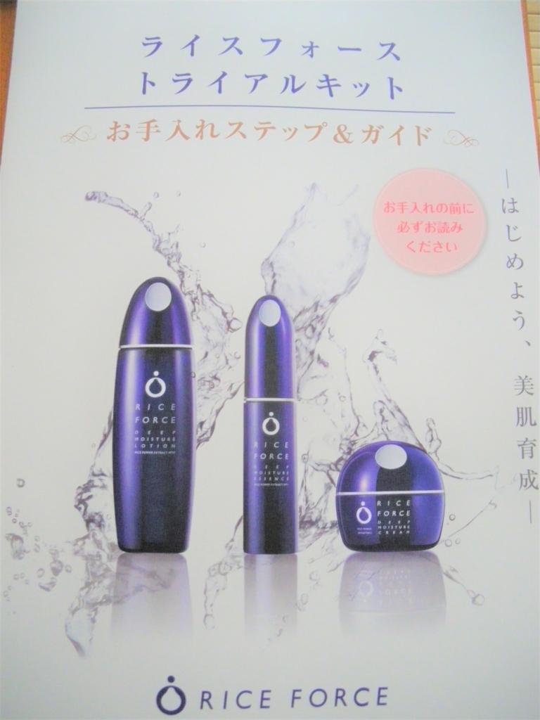 f:id:yuki1995jp:20170818151648j:plain