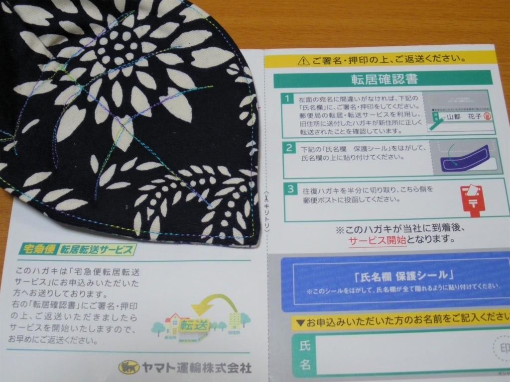 f:id:yuki1995jp:20171024214827j:plain