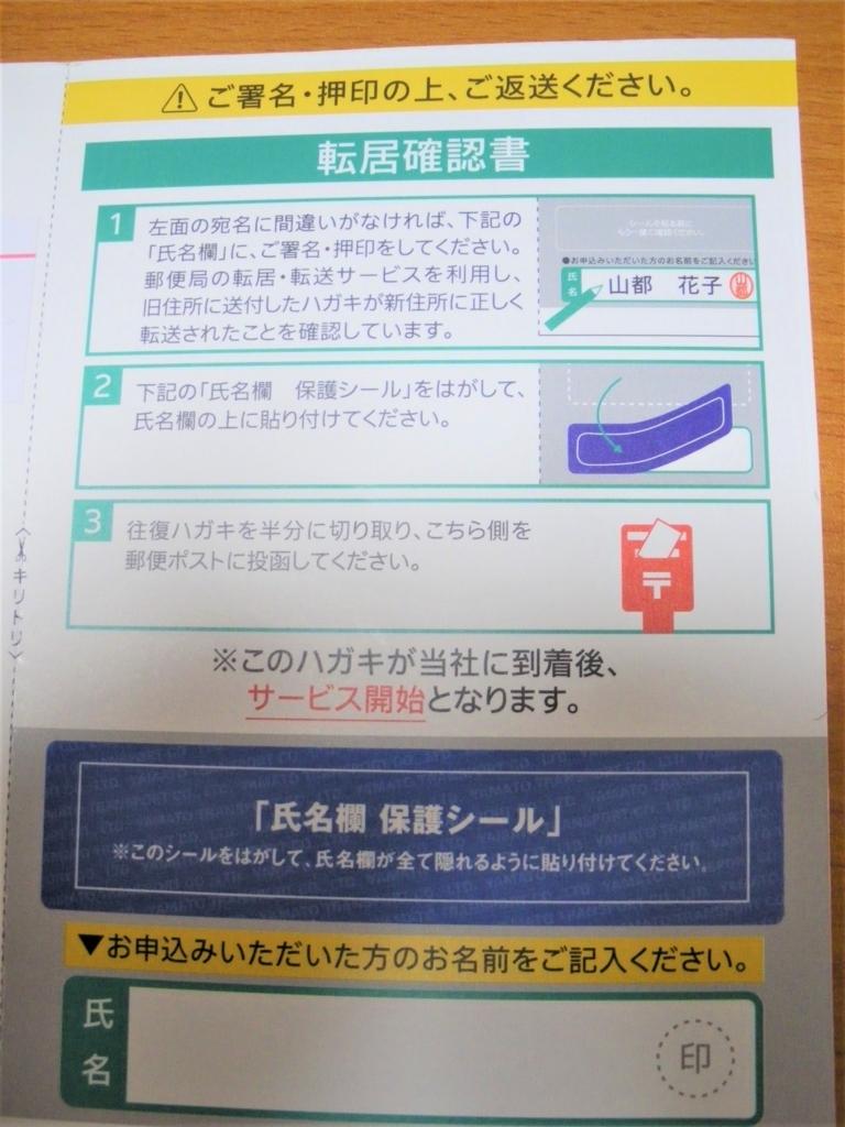 f:id:yuki1995jp:20171025094846j:plain