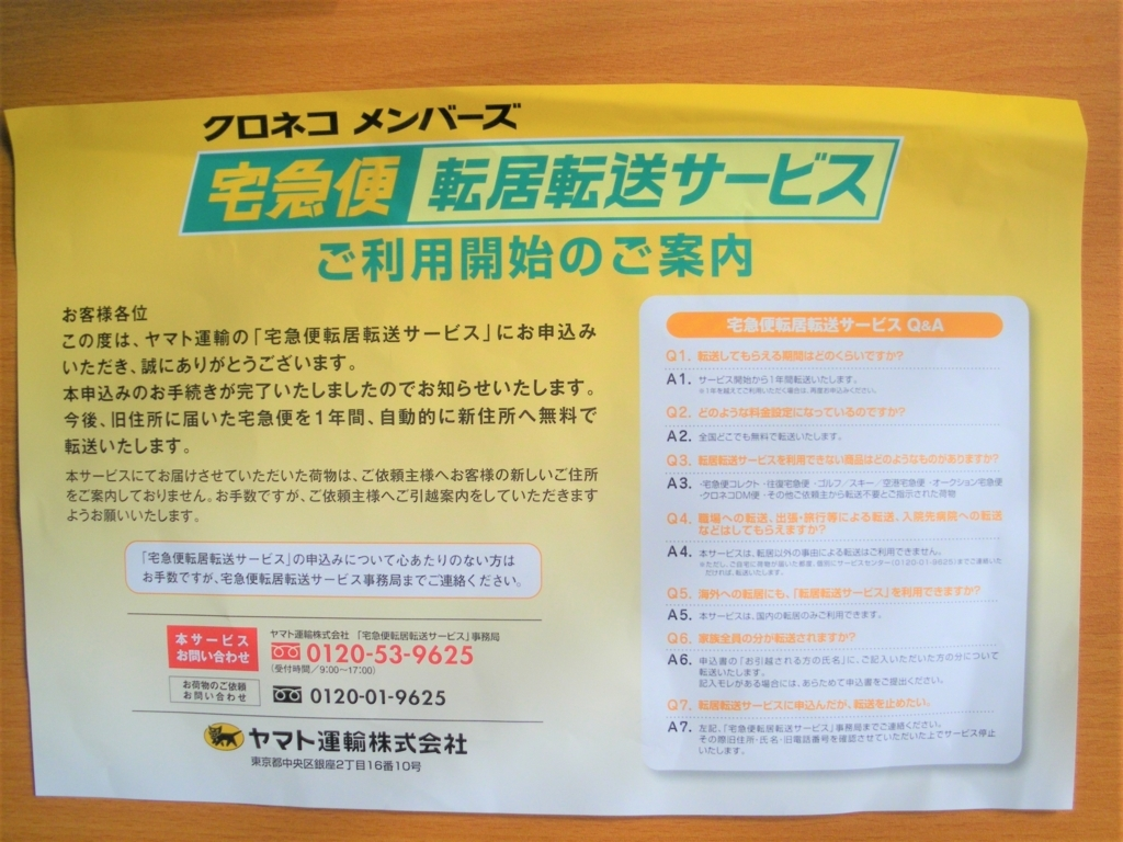 f:id:yuki1995jp:20171030110234j:plain