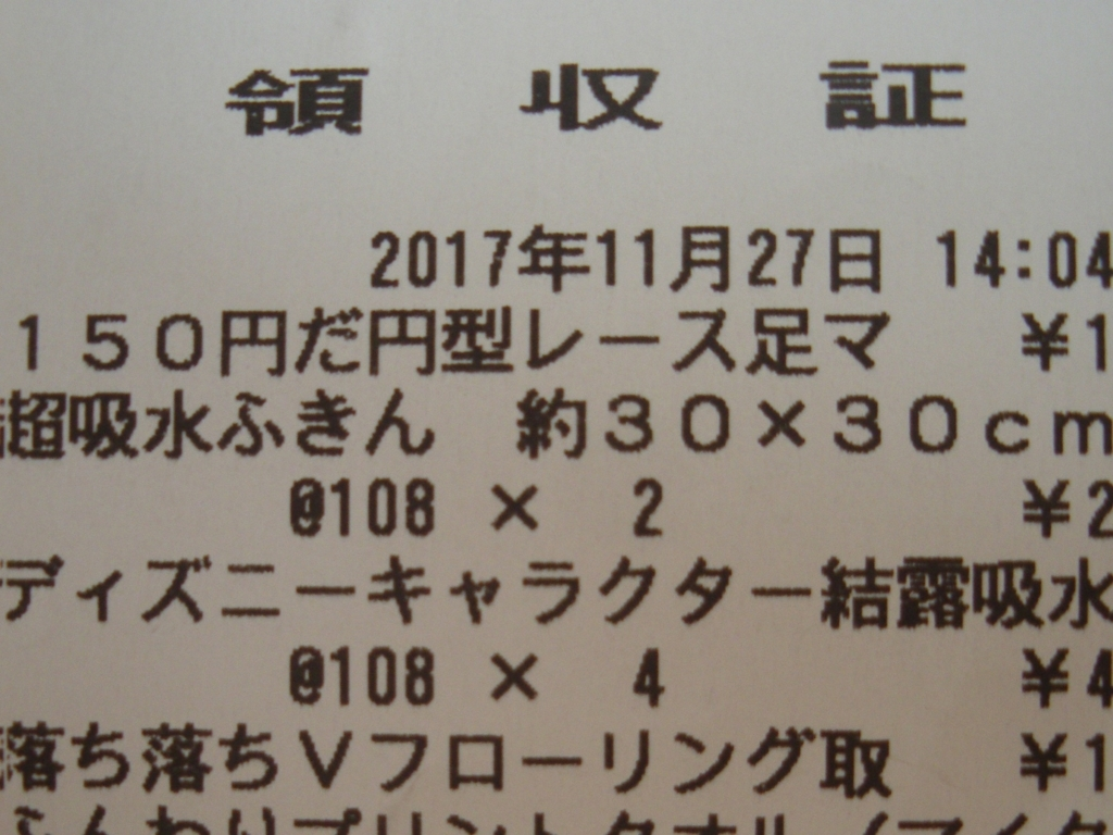 f:id:yuki1995jp:20171218160034j:plain
