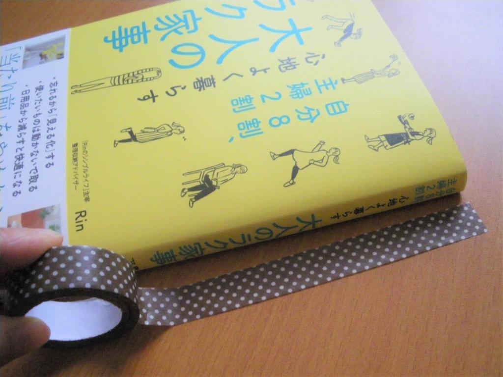 栞の長さを決めるため本にマステを合わせる画像