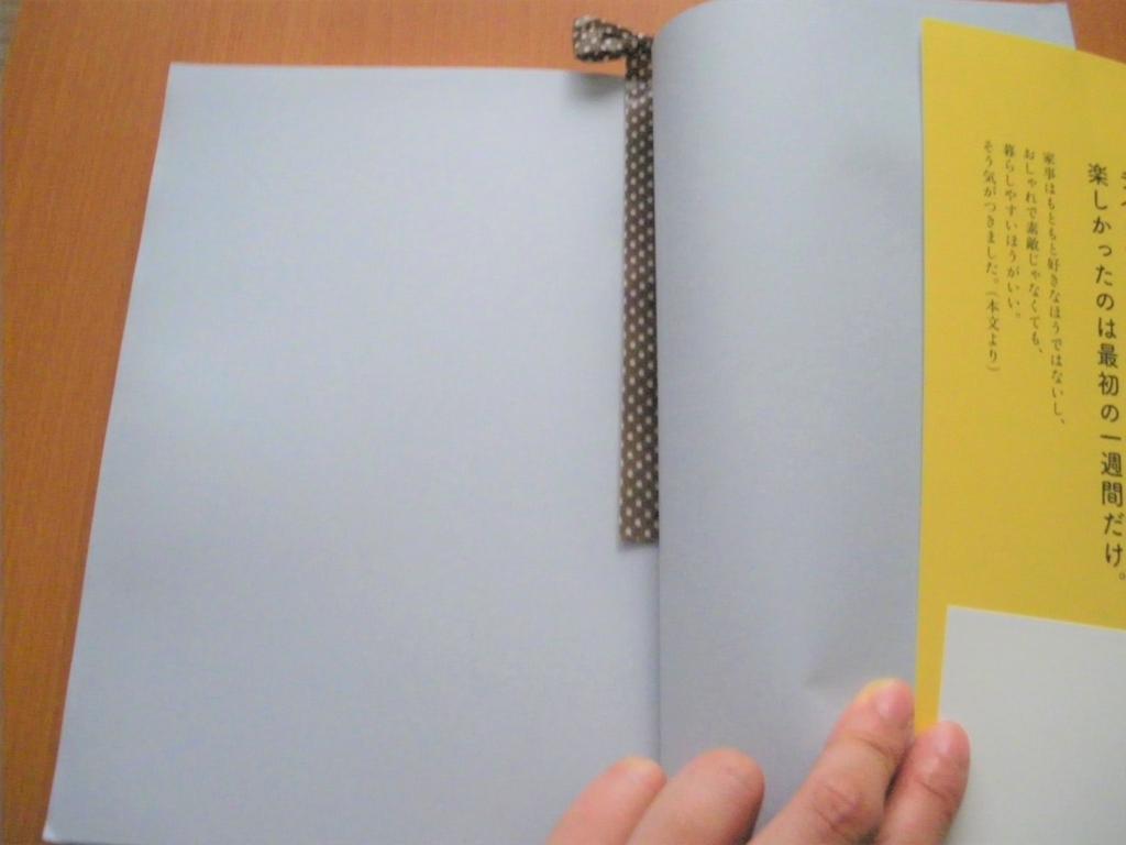 マステリボンしおりを本に挟む画像