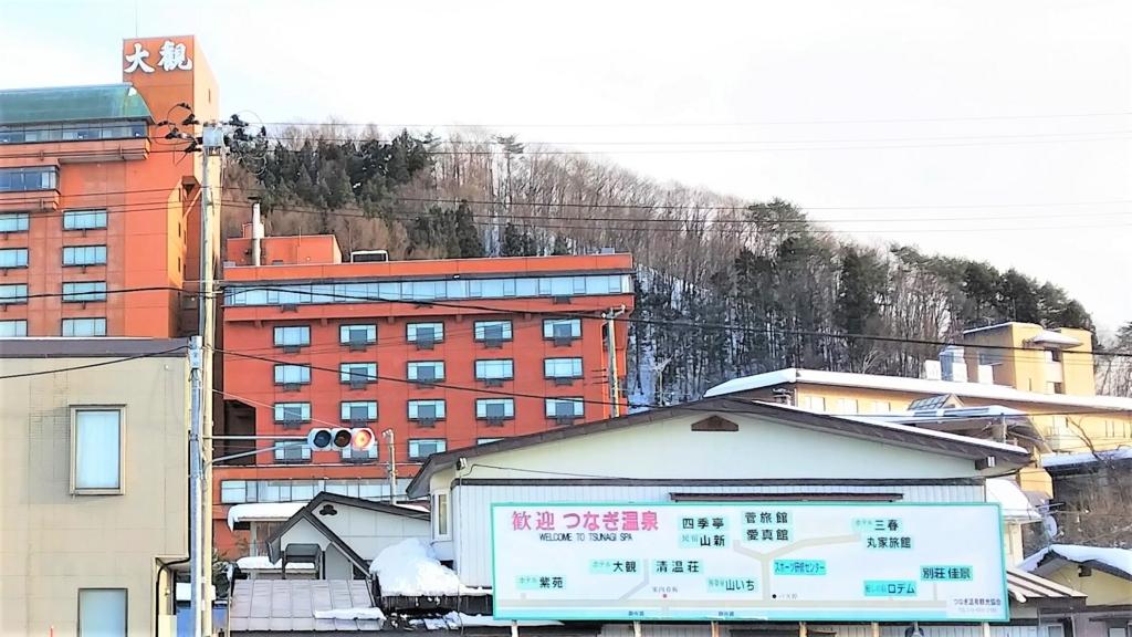 ホテル大観の外観とつなぎ温泉の看板の画像