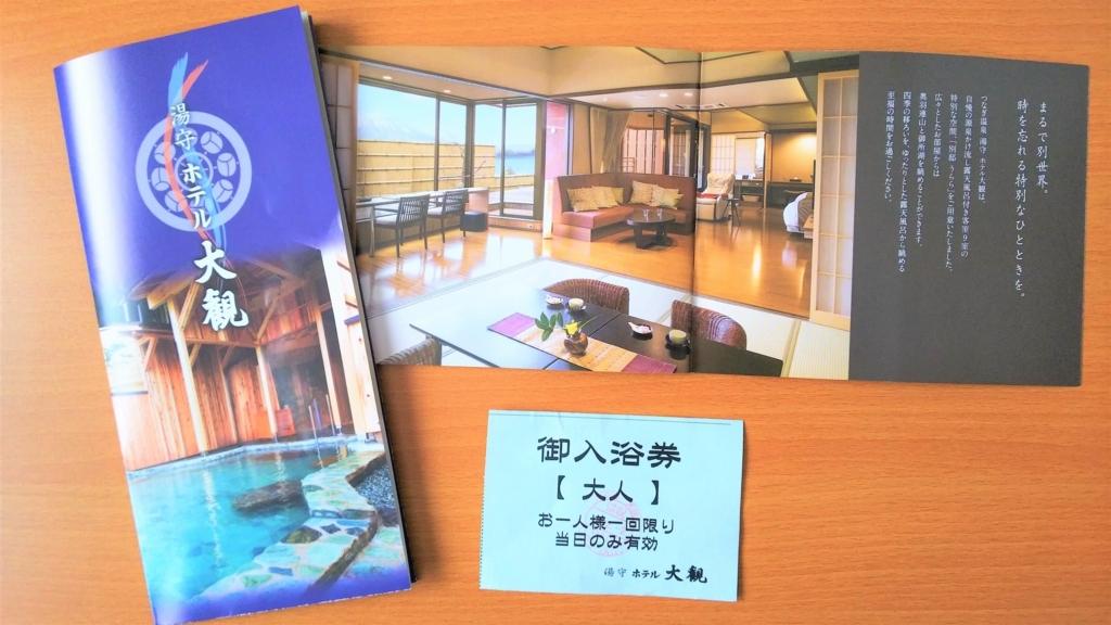 湯守ホテル大観の入浴券とパンフレットの画像