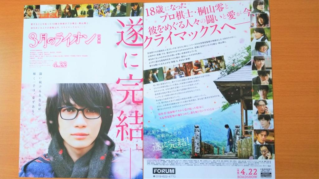 3月のライオンのパンフレット両面の画像