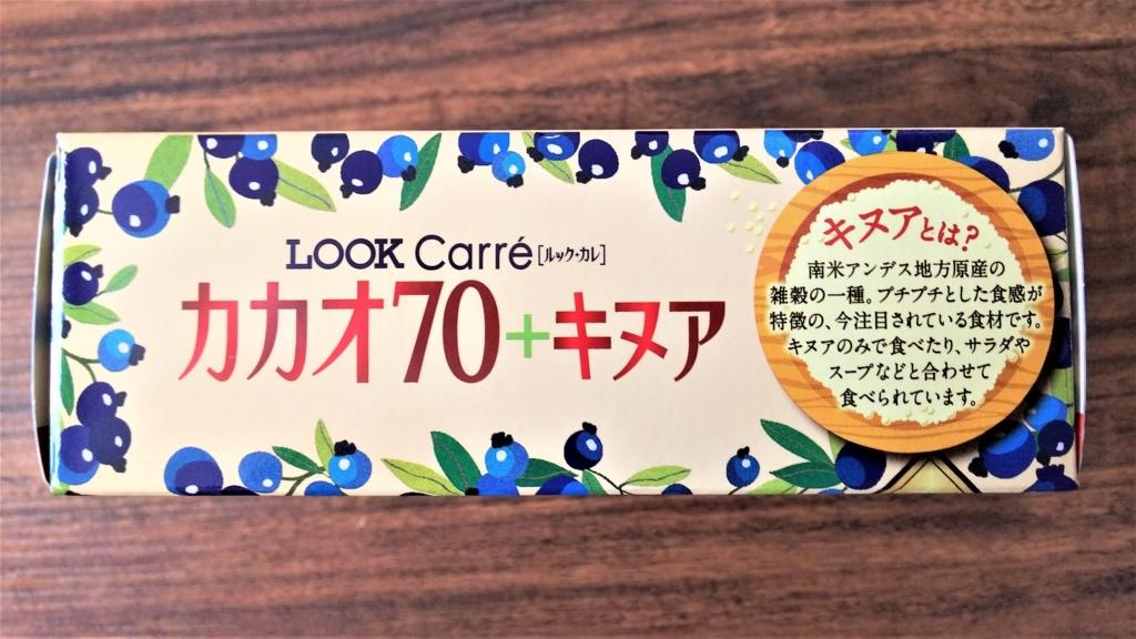 「ルック・カレ・カカオ70+キヌア」のキヌア説明画像