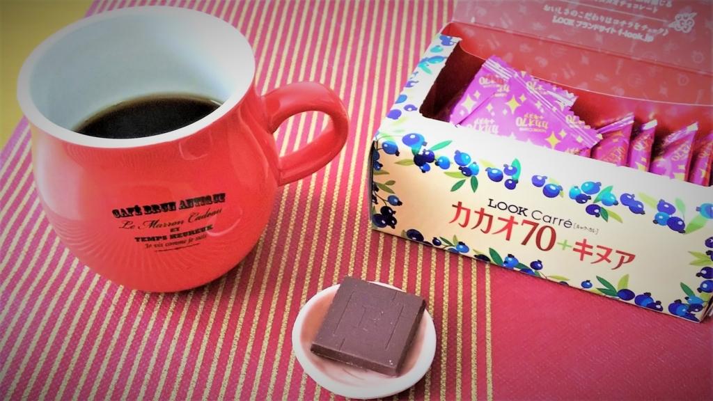 コーヒーとルック・カレ・カカオ70+キヌアの画像