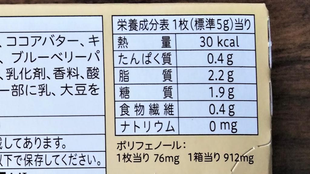 ルック・カレ・カカオ70+キヌアの栄養成分表の画像
