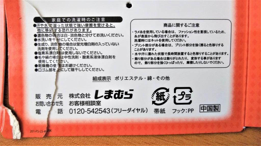 f:id:yuki1995jp:20180216195911j:plain
