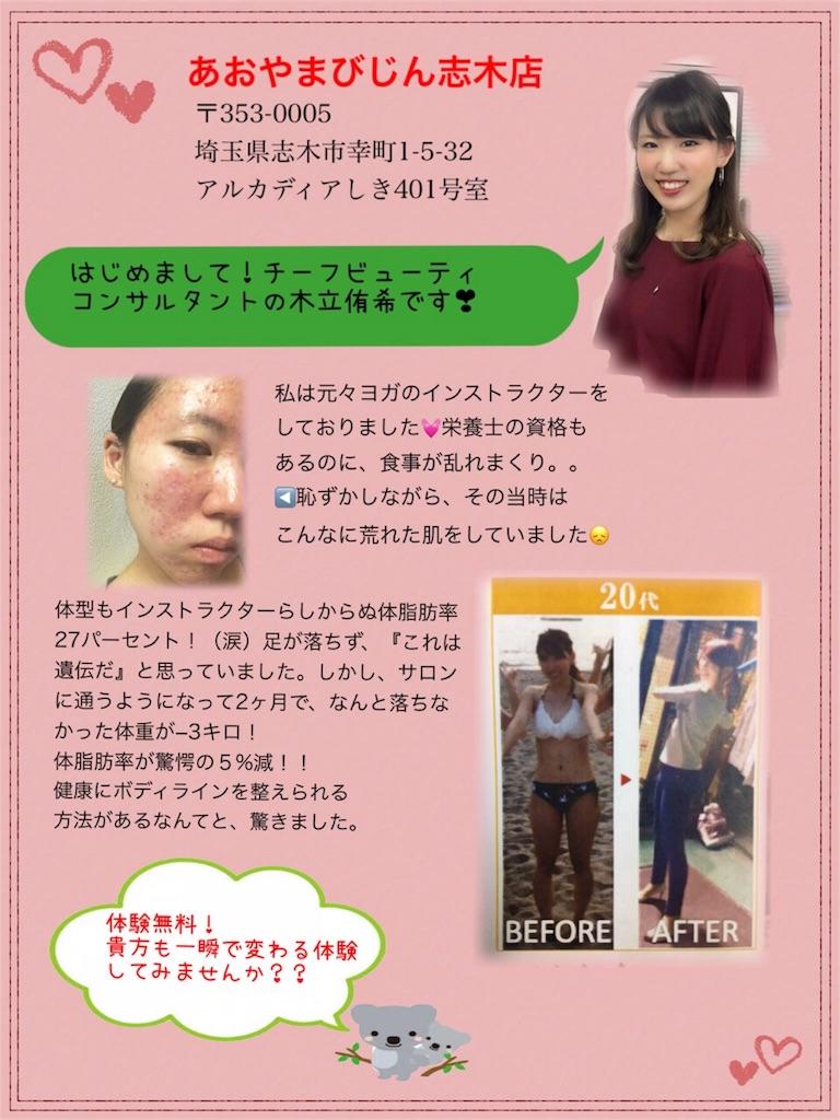 f:id:yuki22258:20171130122328j:image