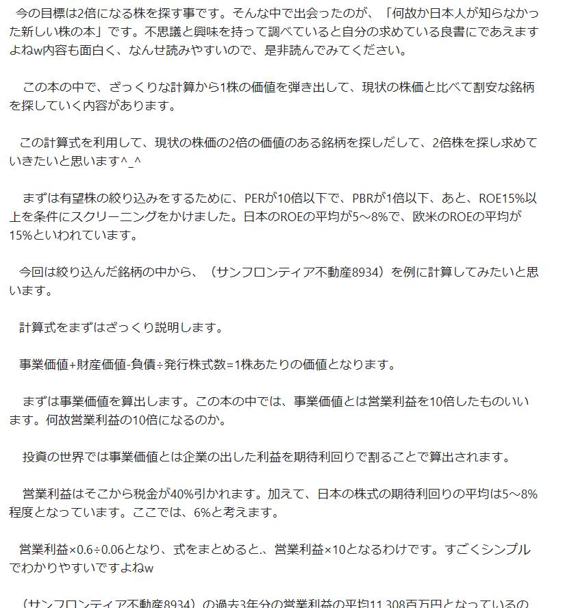 f:id:yuki346905j1155:20200325065923p:plain