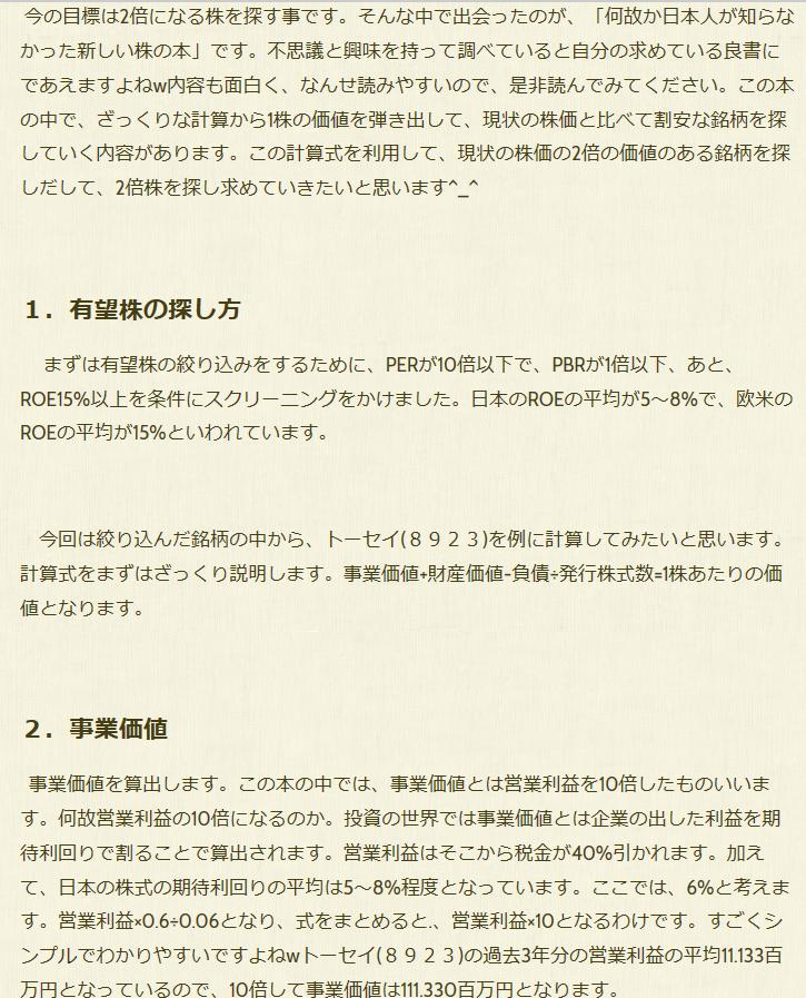 f:id:yuki346905j1155:20200325070210p:plain