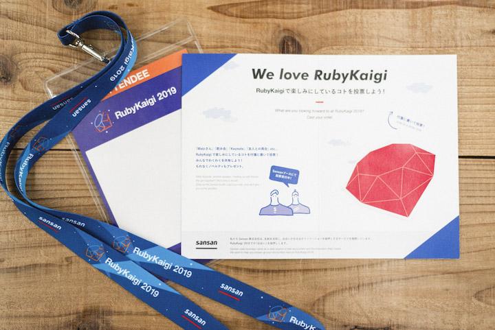 RubyKaigi のネームカード