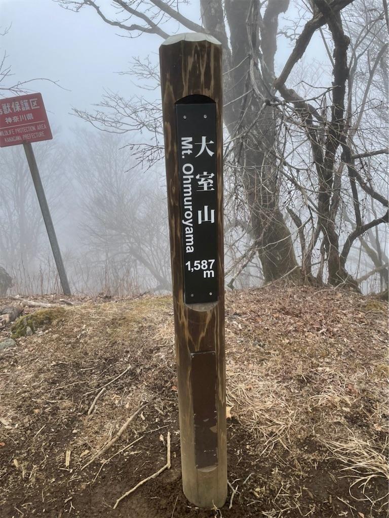 大室山山頂の標柱