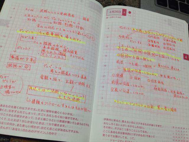 f:id:yuki3mori:20140907202547j:plain