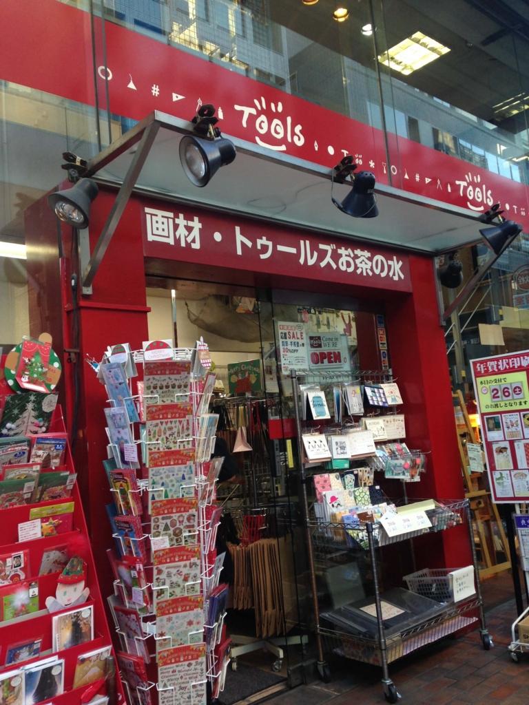トゥールズ御茶ノ水店