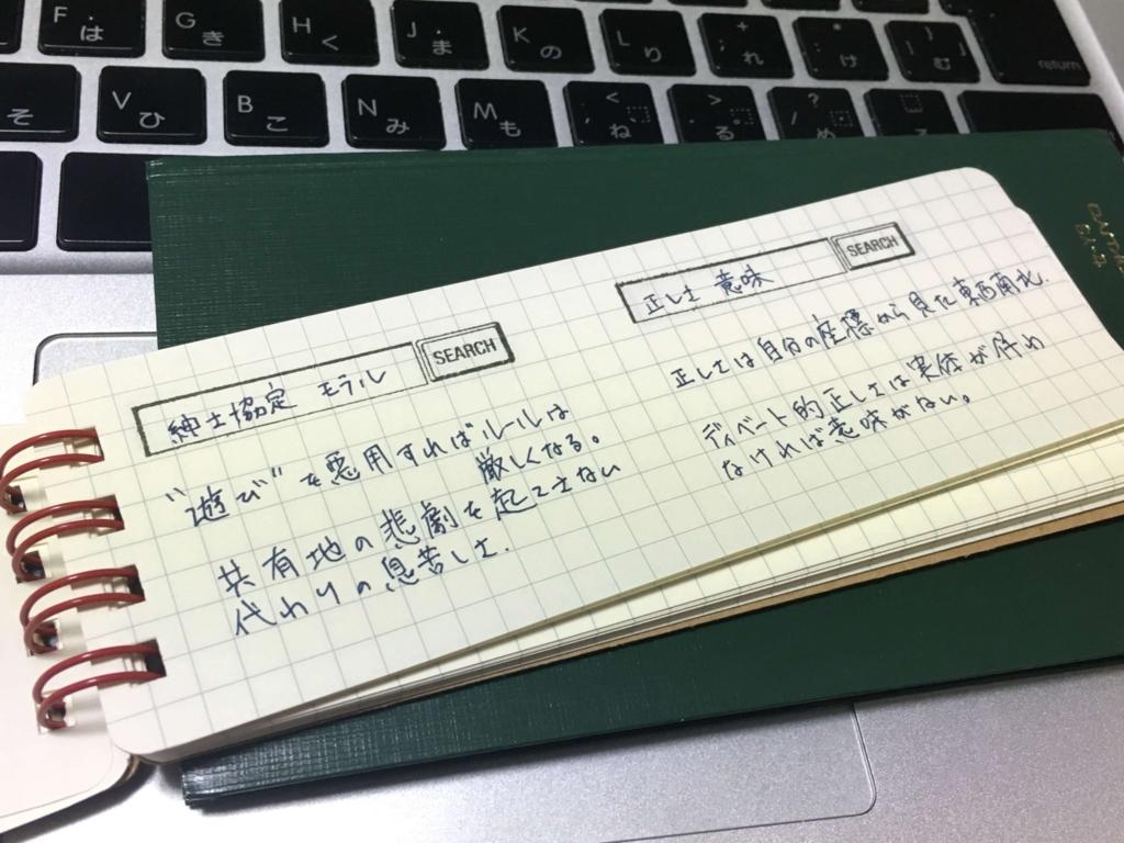 スキマメモでブログネタ帳