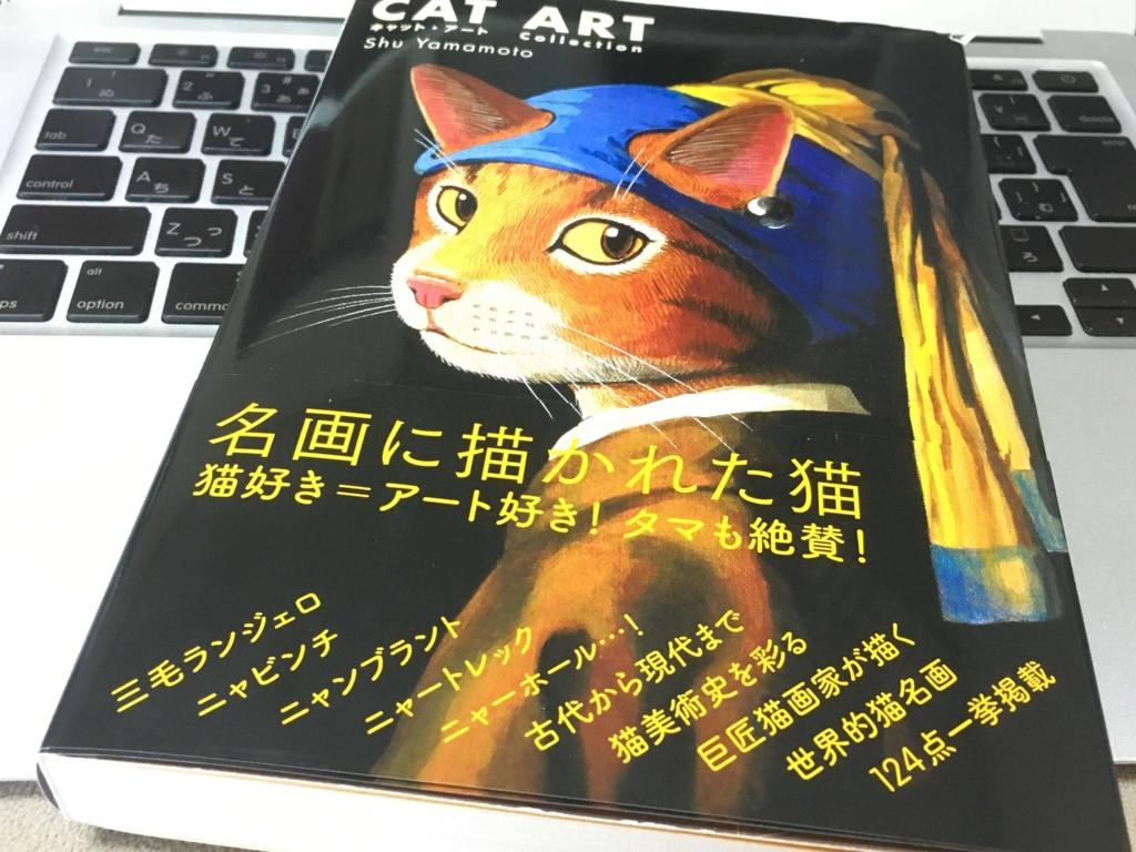 CAT ART 美術館 図録