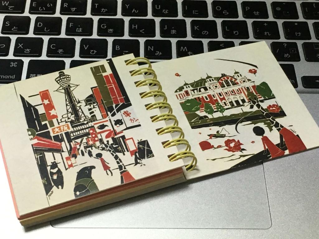 紙匠雑貨エモジ メモ帳