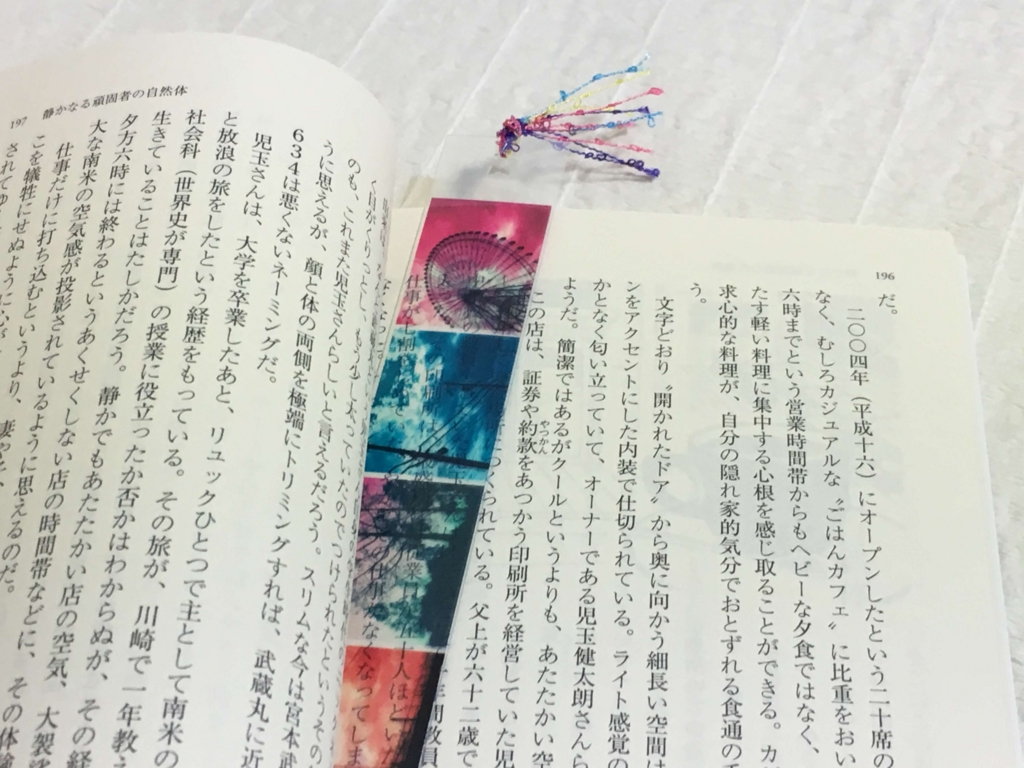 f:id:yuki3mori:20160615090520j:plain