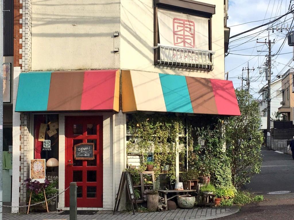 ハイカラ雑貨店ナツメヒロ