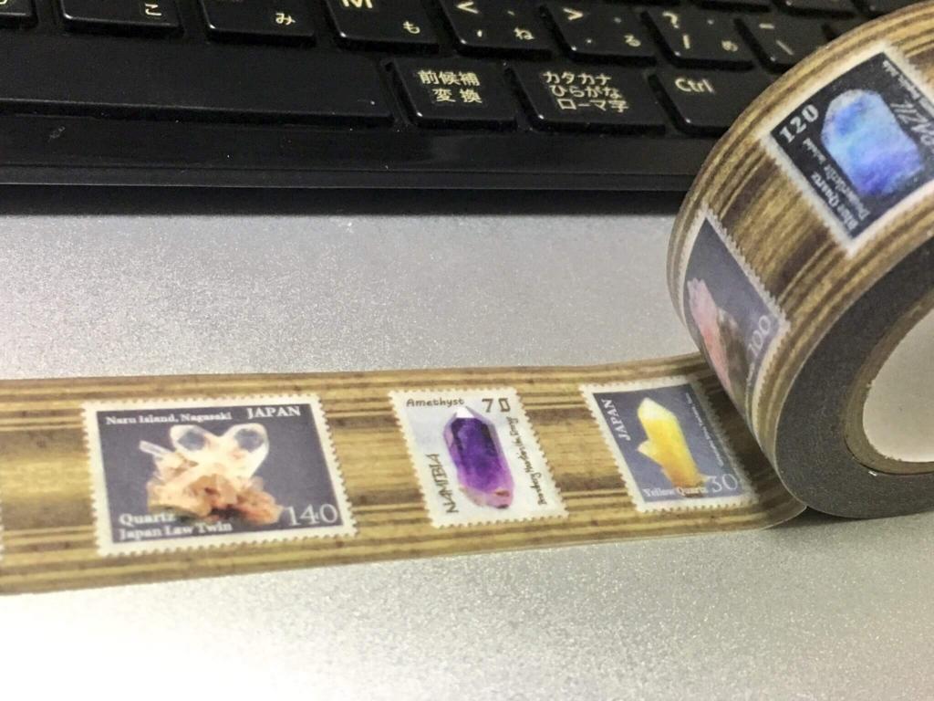 鉱物切手風のマスキングテープ
