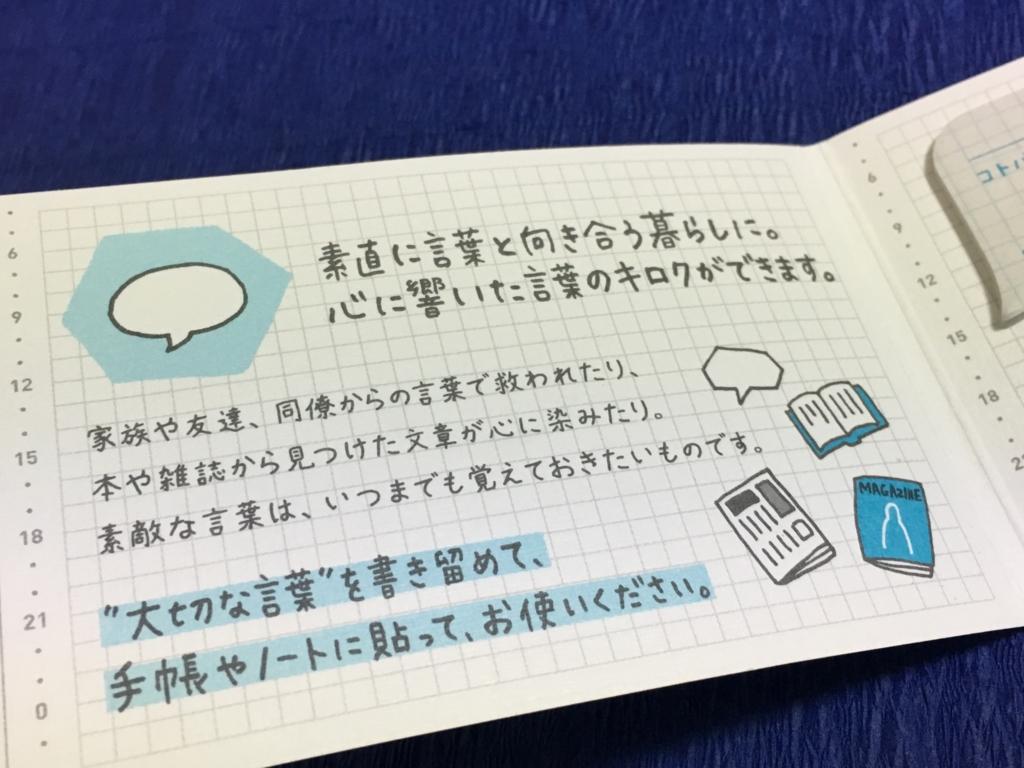 暮らしのキロク(word)