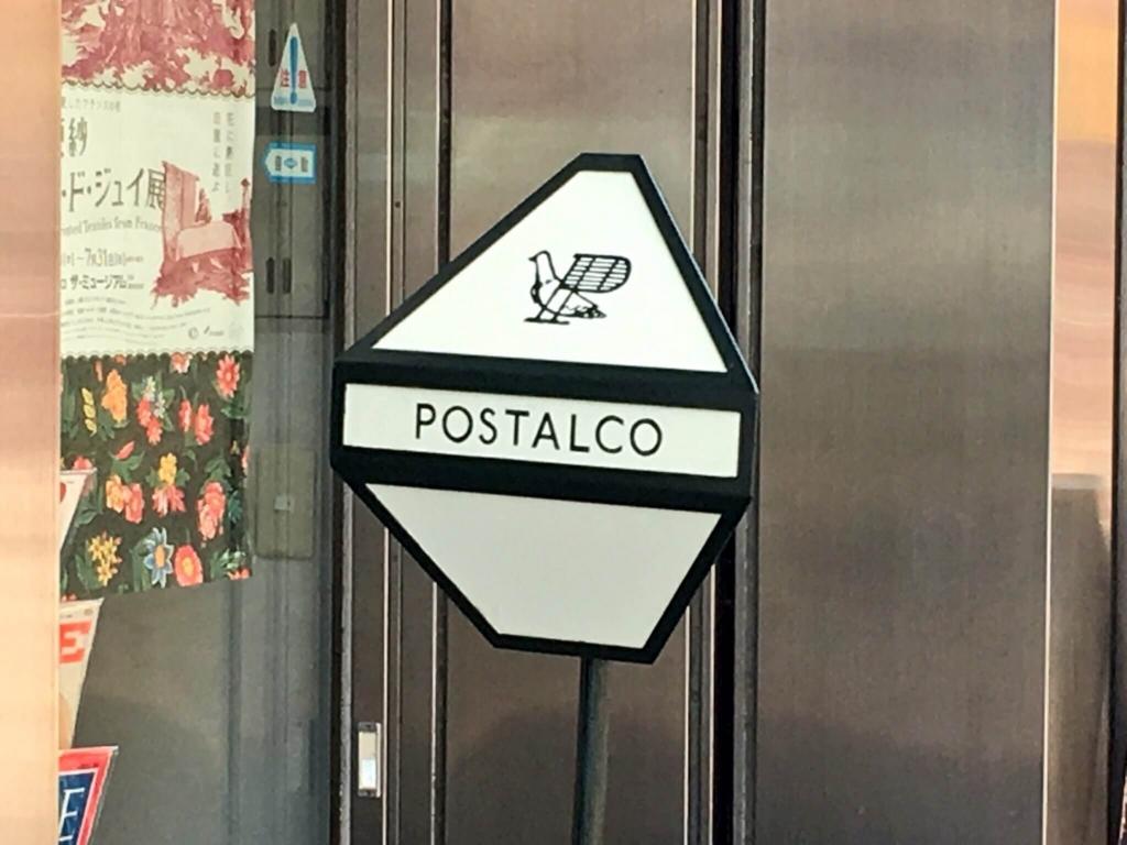 ポスタルコのマーク
