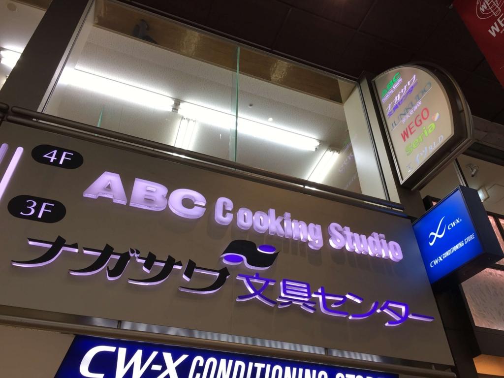 NAGASAWA文具センター本店