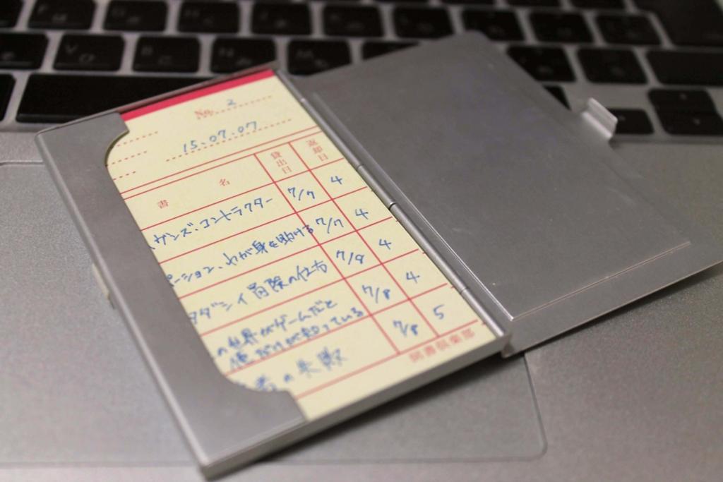 レトロ購買部の図書貸出カード