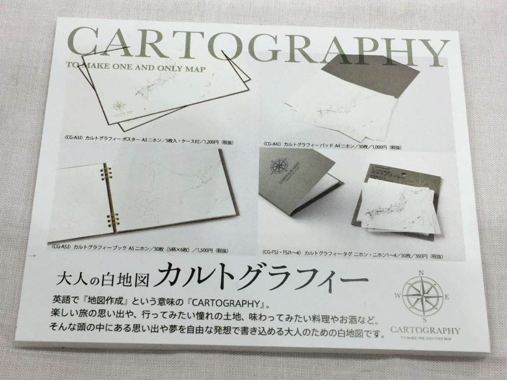カルトグラフィー