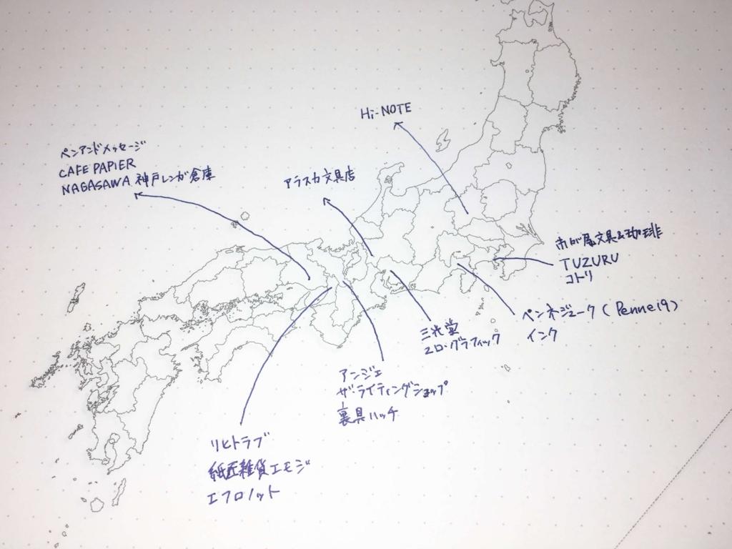 文房具地図
