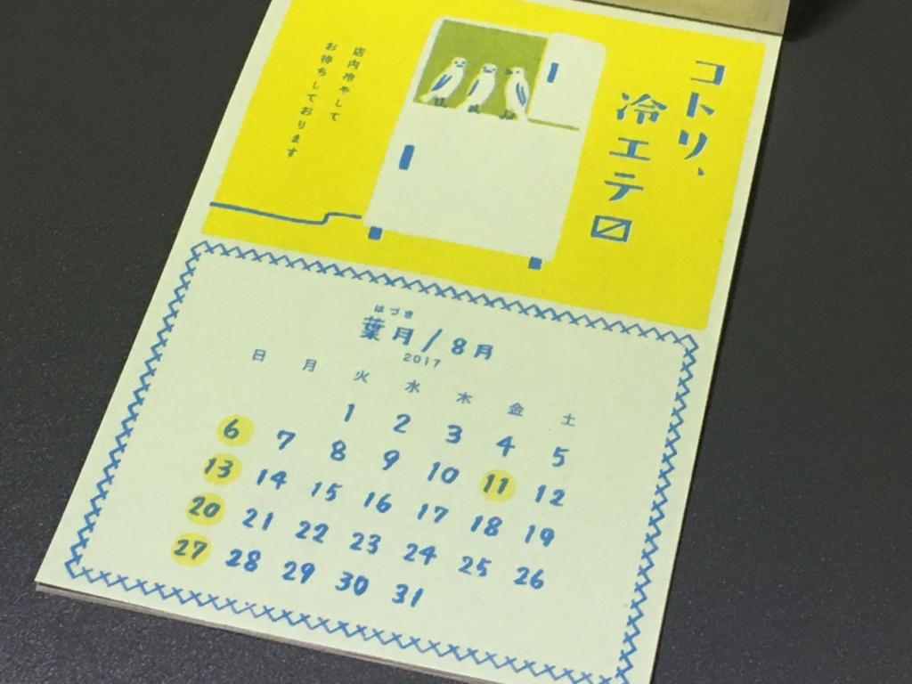 コトリカレンダー