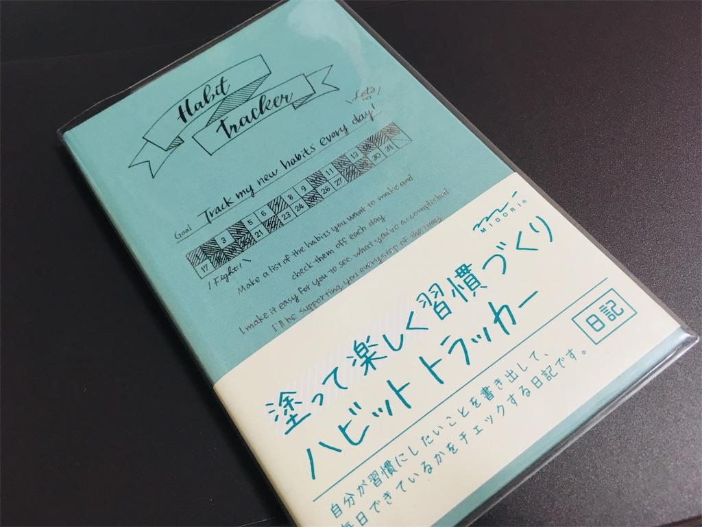 f:id:yuki3mori:20181110075011j:image