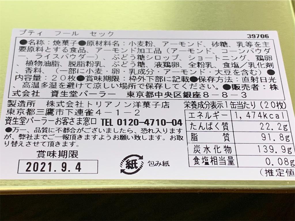 f:id:yuki3mori:20210711142325j:image