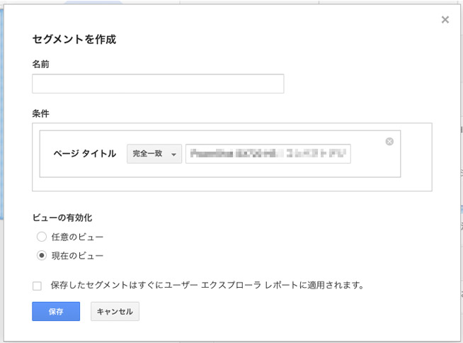 ユーザーレポートからセグメントを保存する