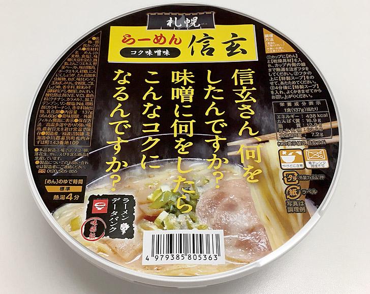 らーめん信玄 コク味噌 カップ麺食べました!