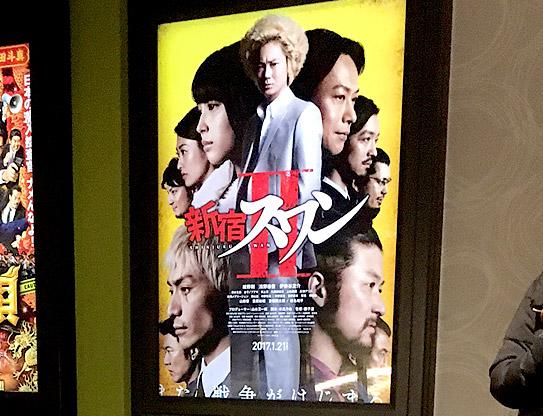 映画「新宿スワン 2」内容公開!!前売り券の発売日・特典も!