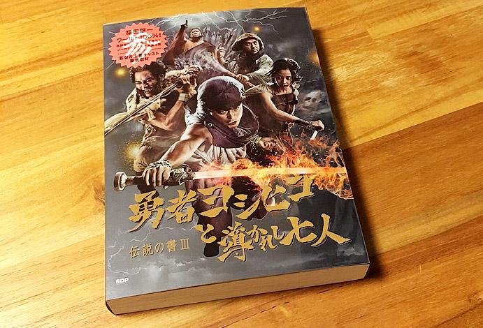 伝説の書III「勇者ヨシヒコと導かれし七人」ファンなら買うべき!