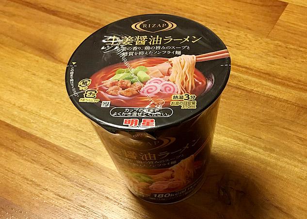 ライザップ カップ麺「生姜醤油」食べてみましたー!