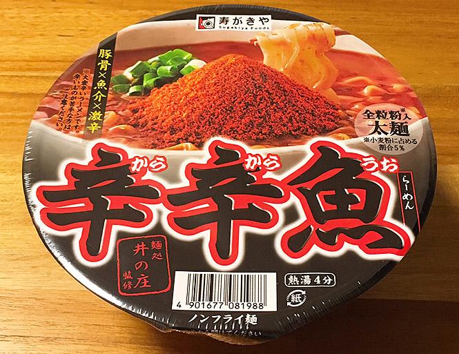 「辛辛魚」カップ麺食べてみました!激辛好きにおすすめ!