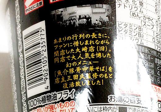 f:id:yuki53:20170209124919j:plain