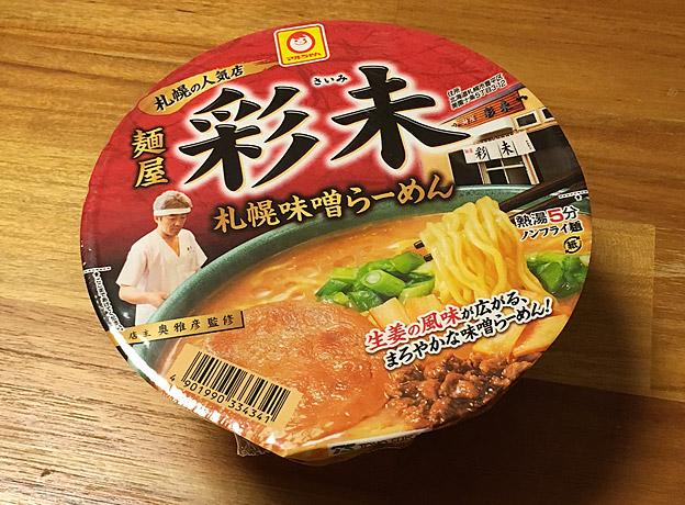 麺屋 彩未のカップ麺食べてみました!