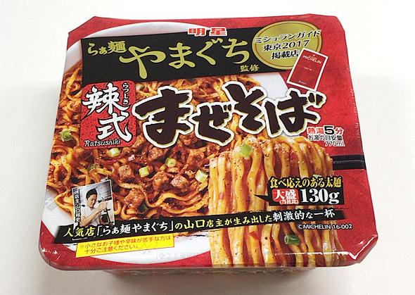 らぁ麺やまぐち監修 辣式まぜそば 食べてみた!