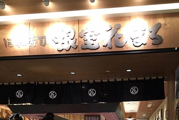 回転寿司 根室花まるに行ってきました!