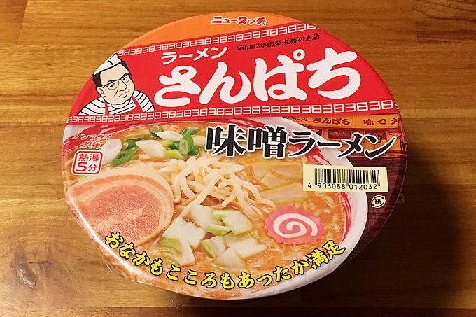 ラーメンさんぱち味噌ラーメン 食べてみました!札幌の味噌ラーメン定番メニュー