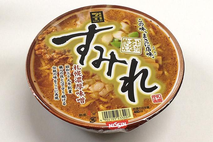 """「すみれ」のカップ麺 """"札幌濃厚味噌"""" 食べてみました!"""