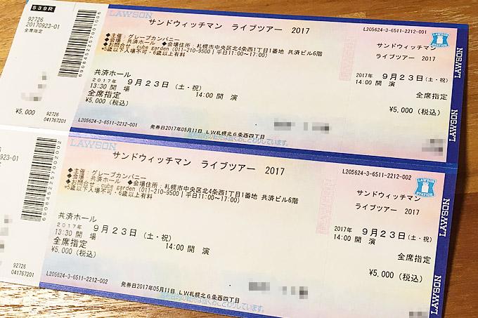 f:id:yuki53:20170512001451j:plain